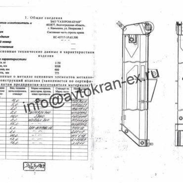 основание стрелы КС-45717-1Р.63.500 (гексагональная стрела)